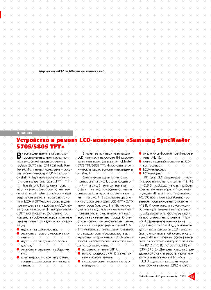 samsung syncmaster 940n service manual